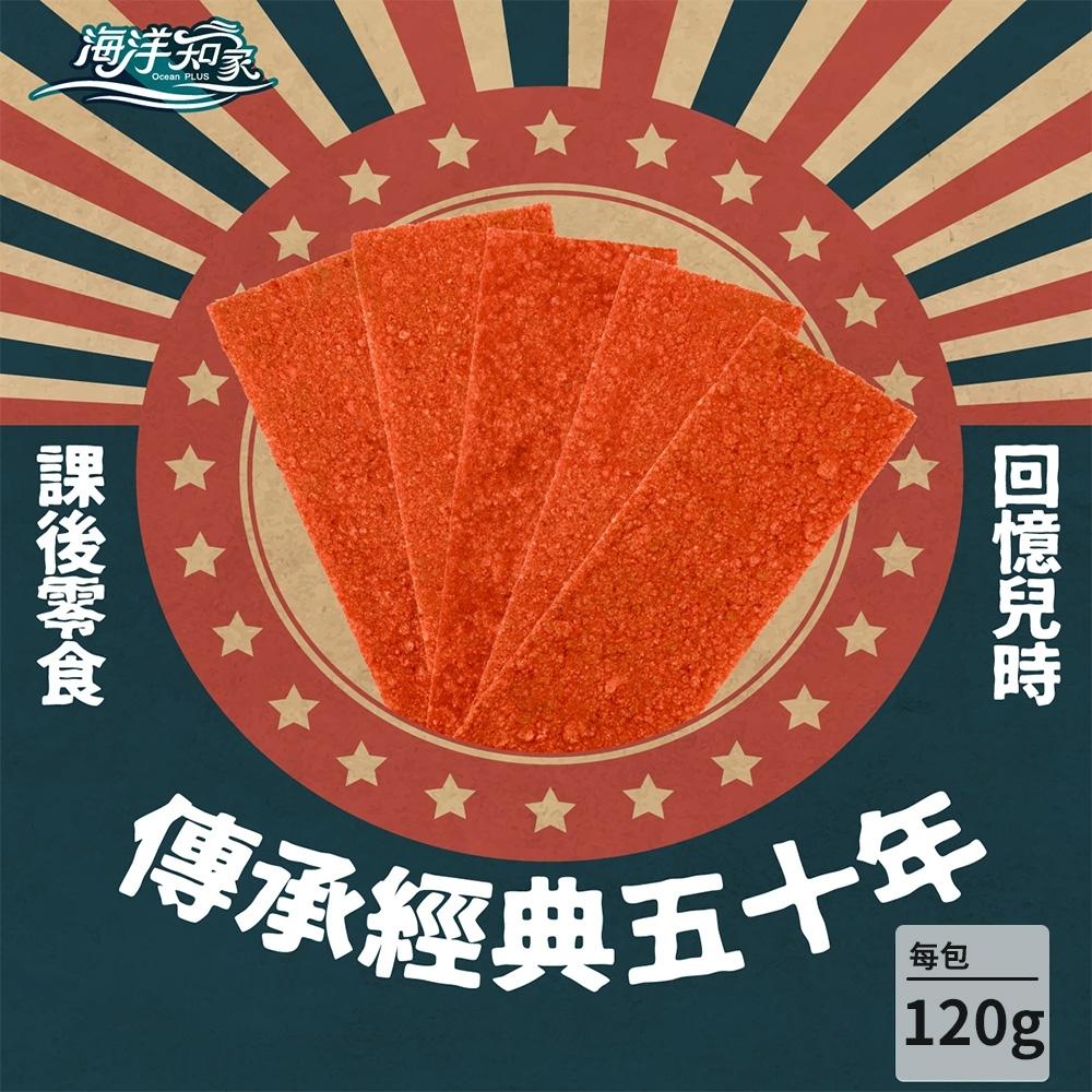 大田海洋 小食後鱈魚紅片 (120g)
