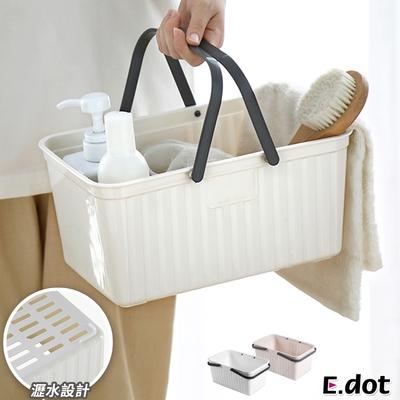 E.dot 簡約手提鏤空瀝水籃/收納籃/沐浴籃(二色可選)