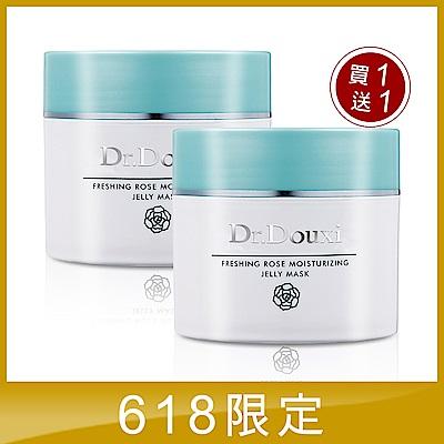 Dr.Douxi朵璽  玫瑰淨膚保水凍膜150g 買一送一
