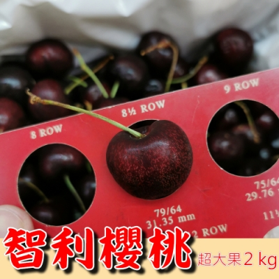智利櫻桃(超大果SSXJ) 1盒2kg
