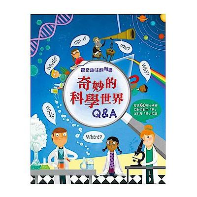 驚奇趣味翻翻書 奇妙的科學世界Q&A