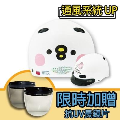【T-MAO】正版卡通授權 P助 成人雪帽 (安全帽│機車│可加購鏡片 E1)
