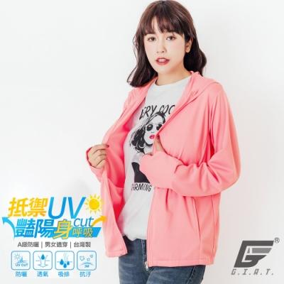 GIAT台灣製A級防曬吸濕排汗連帽外套(男女適穿)-嫩粉色