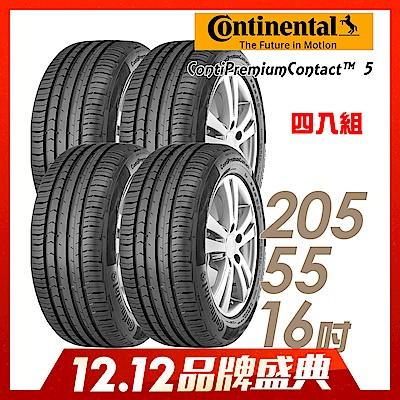 【德國馬牌】CPC5-205/55/16吋 舒適寧靜輪胎 四入組