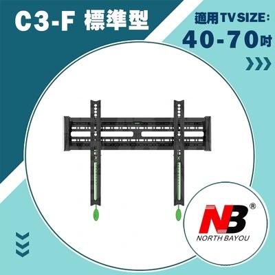 NB C3-F/40-70吋液晶電視螢幕壁掛架