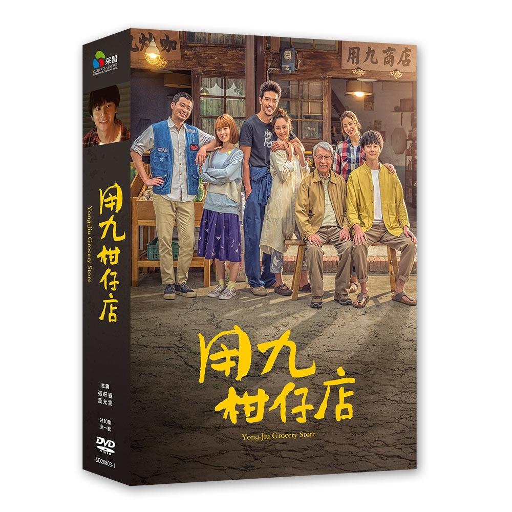 用九柑仔店01-10(全) DVD