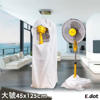 E.dot 全罩式無紡布電風扇收納防塵套(大號)