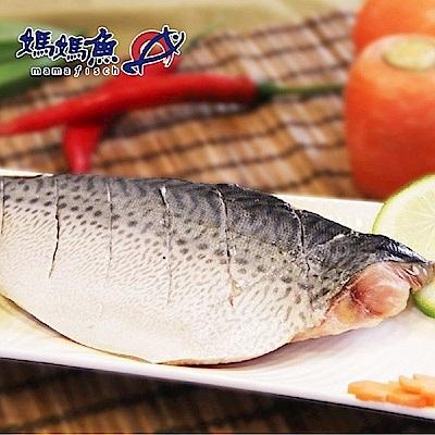 媽媽魚N 挪威鯖魚魚排(150g/片,共3片)