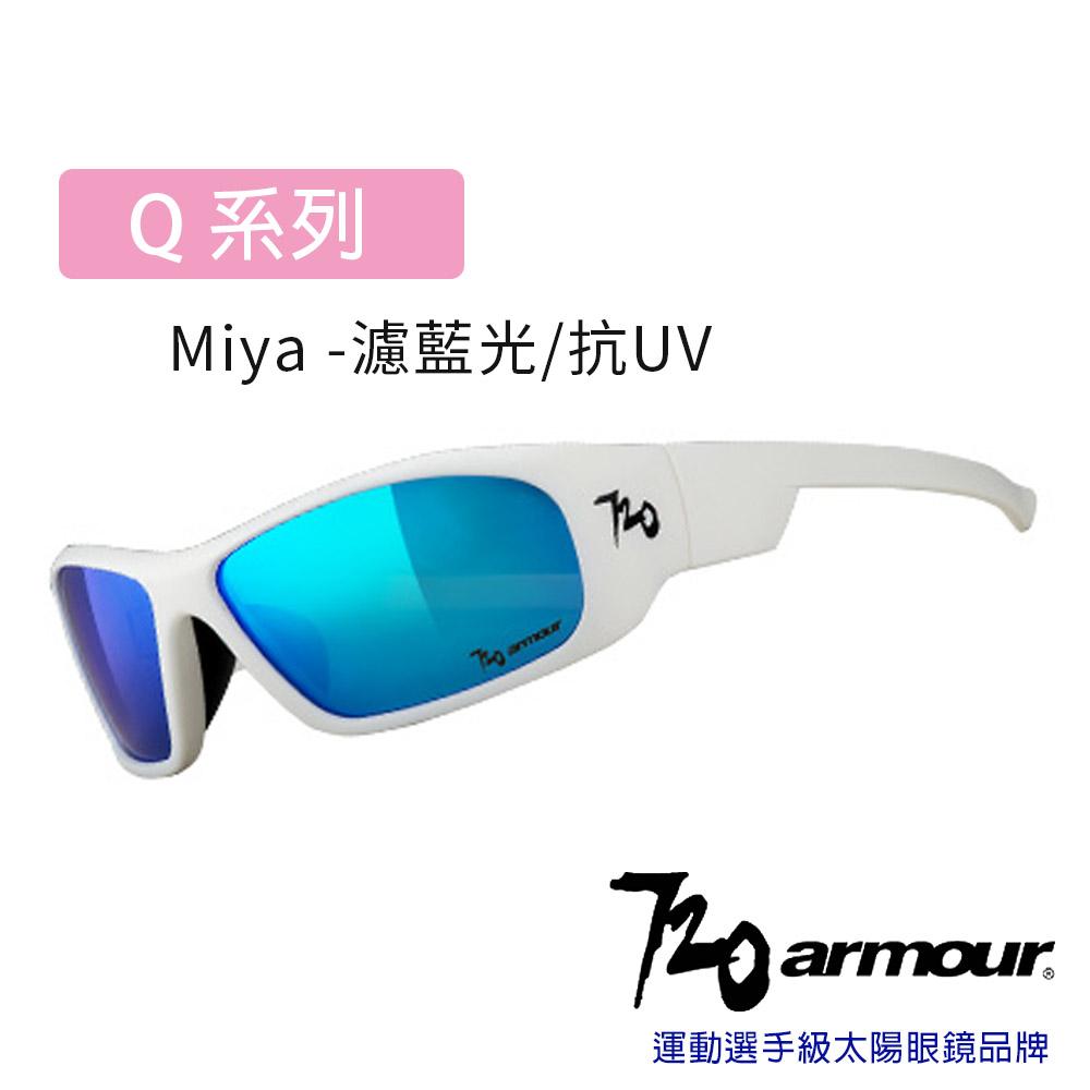 720armour Miya 抗藍光/抗UV400/多層鍍膜/兒童太陽眼鏡-消光白框/綠藍鏡片