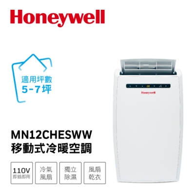 Honeywell MN12CHESWW 移動式空調-冷暖型