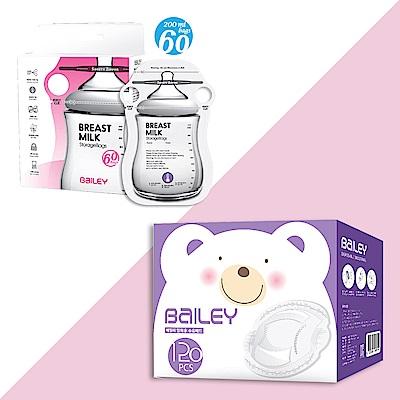 韓國BAILEY貝睿 母乳儲存袋(指孔型60入)+防溢乳墊(120入)