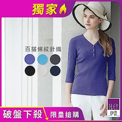 [時時樂限定] ILEY伊蕾 百搭條紋造型五分袖針織衣(黑/白/紫/水/灰/藍)