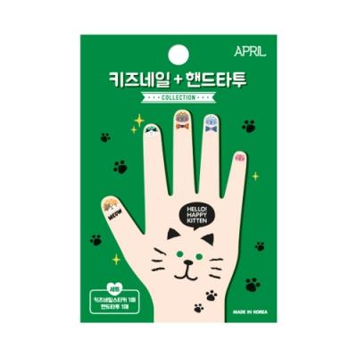 韓國 【APRIL】 兒童安全紋身貼&指甲貼(貓咪聚會)