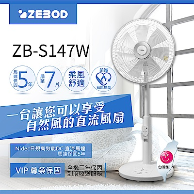 ZEBOD澤邦佳電 14吋DC直流風扇 ZB-S147W (白色)