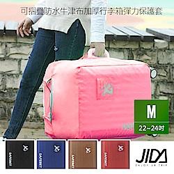 JIDA 可摺疊防水牛津布加厚行李箱彈力保護套 M(22-24吋)
