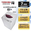福利品 TOSHIBA東芝 7KG 定頻直立式洗衣機 AW-B7091E
