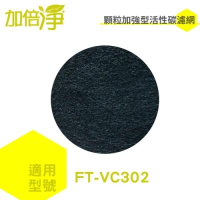 加倍淨 加強型活性碳濾網濾網 適用富士電通吸塵器FT-VC302 -4片