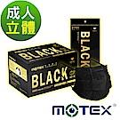 MOTEX黑鑽石防護口罩(3片/包,10包/盒)