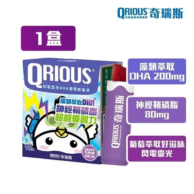 QRIOUS奇瑞斯閃電靈光DHA+神經鞘磷脂葡萄能量凍(1盒)/DHA/藻類萃取/神經鞘磷脂/PS/PE/PC/兒童保健