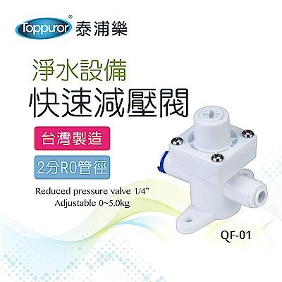 【Toppuror 泰浦樂】快速減壓閥-2分管用(QF-01)