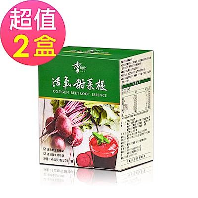 【李時珍】 活氧甜菜根-粉包x2盒(30包/盒)