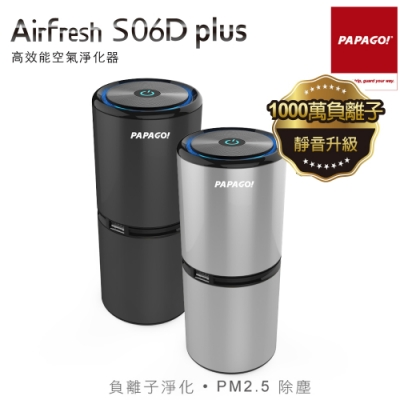 PAPAGO ! Airfresh S06D plus 高效能清淨機-靜音版-快
