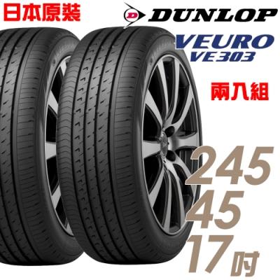 【DUNLOP 登祿普】VE303 舒適寧靜輪胎_二入組_245/45/17(VE303)