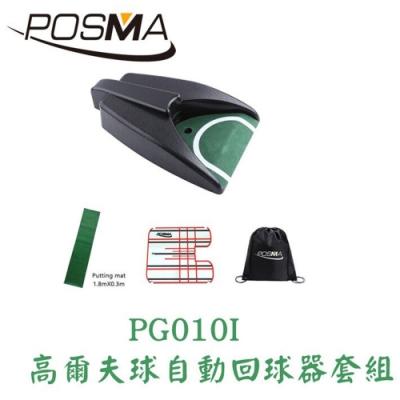 POSMA 高爾夫球自動回球器 3件套組 贈雙肩束口後背包 PG010Q