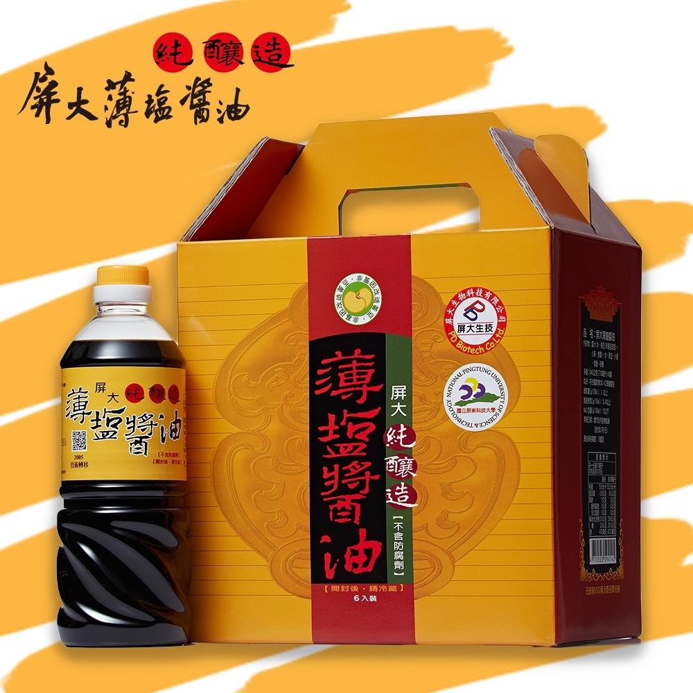 屏大 薄鹽醬油710ml禮盒(6瓶/盒)-1盒,共6瓶/組