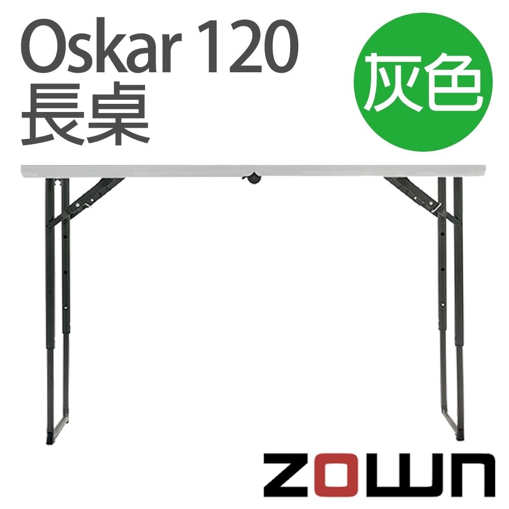【ZOWN】Oskar120折疊桌