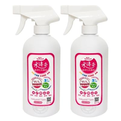 水傳奇 超淨化抗菌液(噴槍瓶) 次氯酸水 500ML (2入)