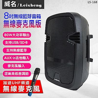 威名Leisheng 8吋便攜型無線藍芽音箱(LS-168)無線麥克風版/80W大功率