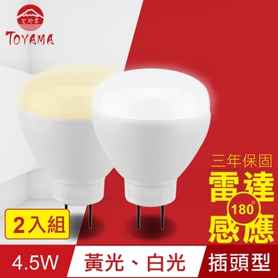 TOYAMA特亞馬 LED雷達感應燈4.5W 插頭型(白光、黃光任選) x2件