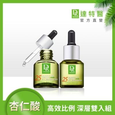 Dr.Hsieh 25%杏仁酸深層煥膚精華15ml 2入組