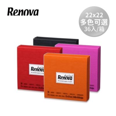 Renova葡萄牙天然彩色餐巾紙 22x22cm 30張/包(36入/箱)-多色任選