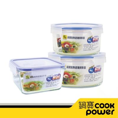 【CookPower鍋寶】玻璃保鮮盒小資3件組EO-BVC03528340Z