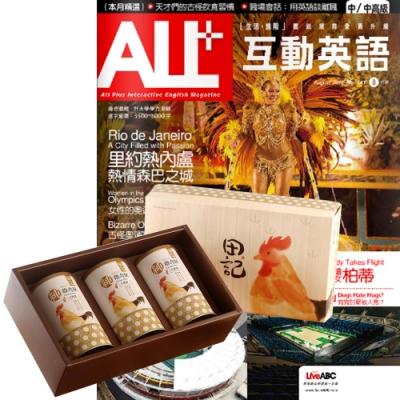 ALL+互動英語互動下載版(1年12期)贈 田記純雞肉酥禮盒(200g/3罐入)