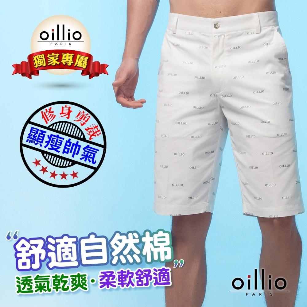 oillio歐洲貴族 舒適透氣修身顯瘦短褲 品牌文字印花 輕鬆精品穿搭 白色