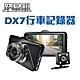 【路易視】DX7 3吋螢幕 1080P 單機型雙鏡頭行車記錄器 product thumbnail 1