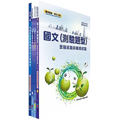 高雄捷運公司招考師級(票務管理)模擬試題套書(不含物流管理學)(贈題庫網帳號1組)