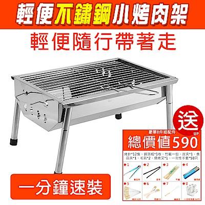 【KISSDIAMOND】一分鐘立可烤耐用不鏽鋼烤肉爐烤肉架+送豪華八件組(中秋/烤肉/度假/露營/聚餐)