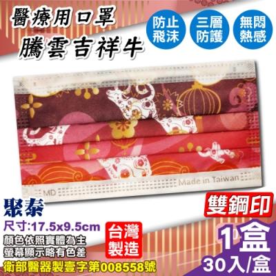 聚泰 聚隆 醫療口罩(騰雲吉祥牛)-30入/盒