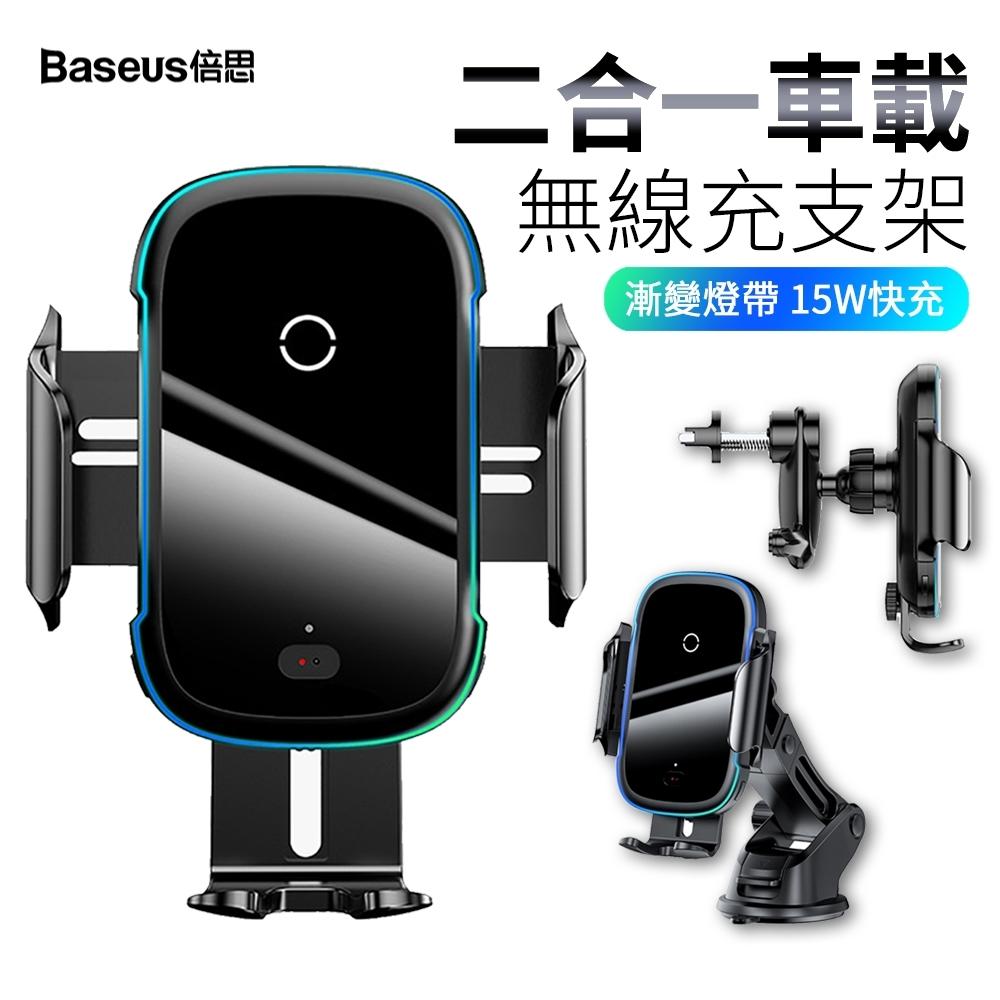 Baseus倍思 15W快充 紅外線電動感應 無線充電手機支架 出風口手機支架 WXHW03