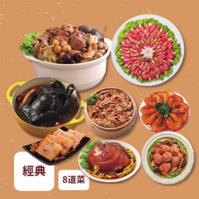 台酒經典團圓餐-8道菜 (常溫+低溫)(年菜預購)