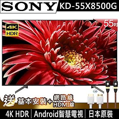 【8/16前振興回饋★結帳再折3000】SONY索尼 55吋 4K HDR 智慧聯網液晶電視 KD-55X8500G