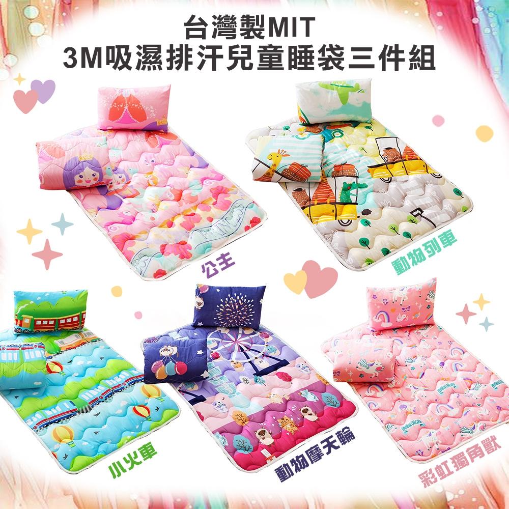 DF生活趣館 - 台灣製MIT吸濕排汗兒童睡袋三件組
