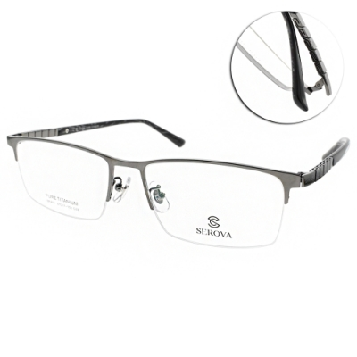 SEROVA眼鏡 沉穩半框款/槍黑 #SP402 C03