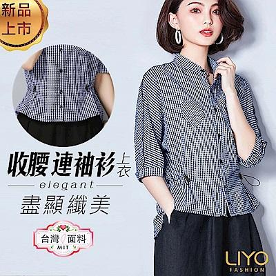 襯衫-LIYO理優-質感格紋前短後長收腰連袖襯衫