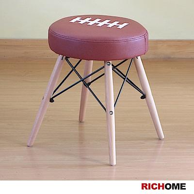 RICHOME 橄欖球造型凳
