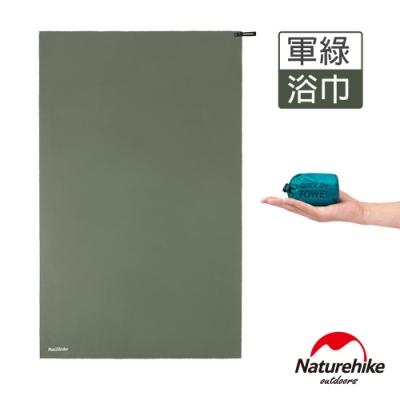 Naturehike 迷你便攜細纖維戶外吸水速乾浴巾 軍綠